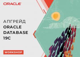 Мастер-класс по обновлению Oracle Database 19c!