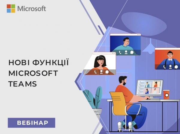 Вебинар «Новые функции Microsoft Teams»