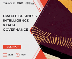 Вебинар «Oracle Business Intelligence & Data Governance»