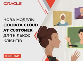 Новая модель: Exadata Cloud at Customer для нескольких клиентов