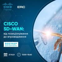 Приглашаем Вас принять участие в виртуальном семинаре для партнеров Cisco.