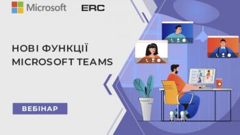 Вебинар с Microsoft Teams!
